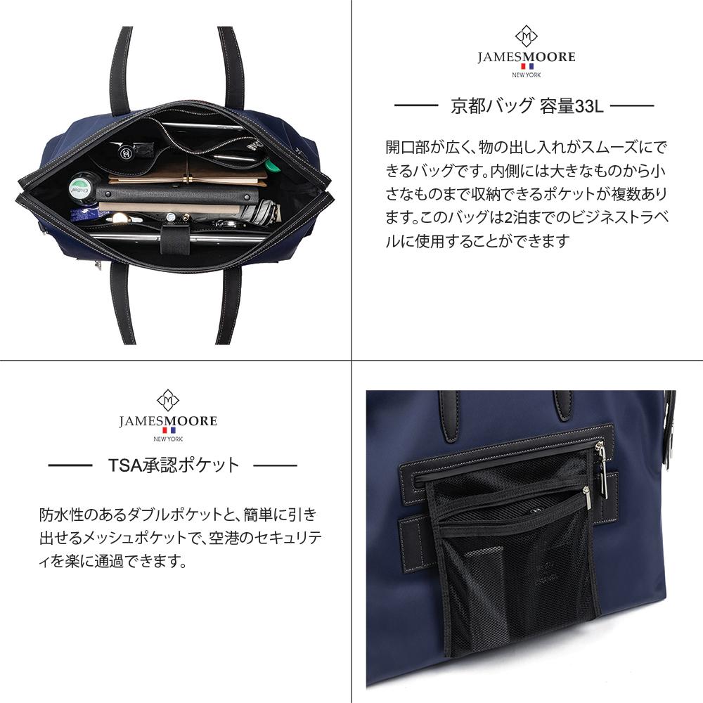京都男女両用旅行トートバッグの大きなCompacity&TSAポケット